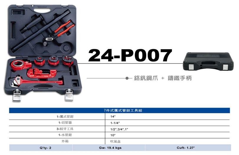 proimages/24-P007產品說明.png