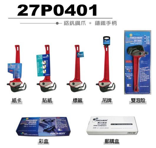 proimages/27P0401產品介紹.png